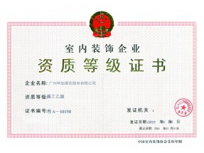 Interior decoration construction certificate of grade b