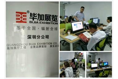 Shenzhen branch