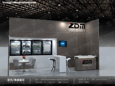 ZDM Exhibition Design